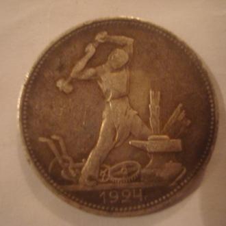 50 копеек 1924