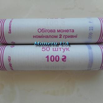 рол 2 гривні 2018 рік Новинка 2 гривны 50 штук 100 грн.