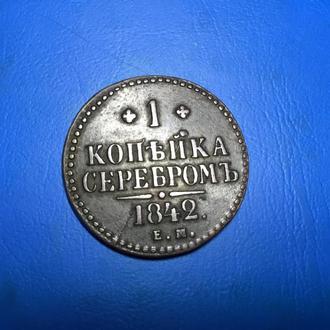 Копейка 1842 год.Е.М.