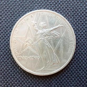СССР 1 рубль 1975 г., 30 лет Победы