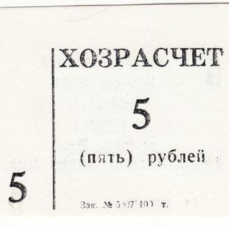 Хозрасчет 5 рублей Бобрик Любашевка Одесса колхоз Щорса