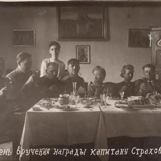 Фото. Обмывка награды капитана Страхова. 1945 г.
