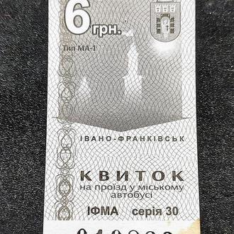ZN Билет / квиток Ивано-Франковск / Івано-Франківськ, 6 грн. 2018 р., некомпостований _822