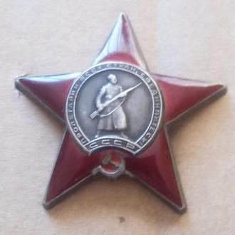 Орден Красной Звезды № 1 509 313