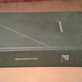 Гоббс Т. Сочинения в 2-х томах.Том 2. Философское наследие