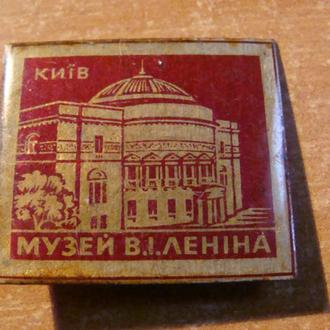 музей Ленина Киев