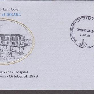 Израиль 1981 БОЛЬНИЦА ШААР ЗЕДЕК ЗДРАВООХРАНЕНИЕ ЛЕЧЕНИЕ БОЛЕЗНИ МЕЖДУНАРОДНЫЕ ОТНОШЕНИЯ ХК СГ