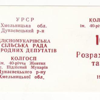10 талонов Подлесный Мукарив Хмельницкая обл. колхоз 40 лет Октября 1989 УССР хозрасчет