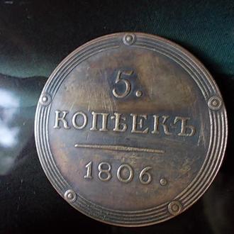 5 копеек 1806г. КМ