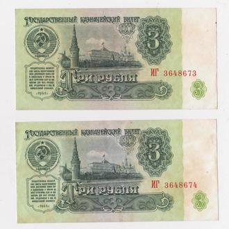 3 руб. = 1961 г. = СССР = номера подряд