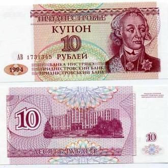 Приднестровье 10 рублей 1994 UNC