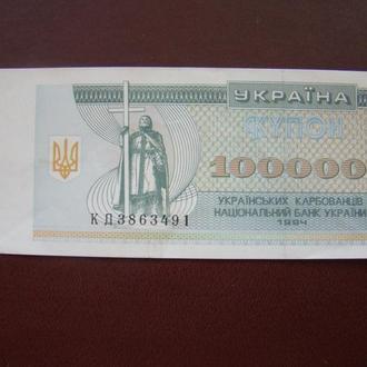 100000 карбованцев 1994 г.в. Состояние.