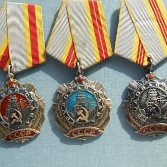 Орден Трудовая Слава 1 -ст.№0319. 2-ст.№ 17646  и 3ст.№ 349758 люкс  в  коллекцию.