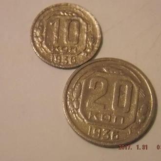 10 20 копеек 1936 года