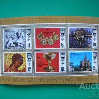 СССР. 1977 Шедевры культуры MNH