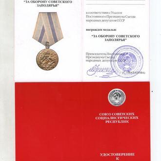 Удостоверение медали Заполярье Умалатовское Ю251
