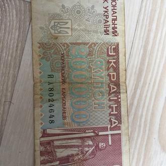 200000 украинских карбованцев 1994год