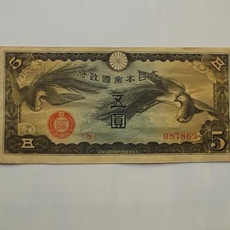 5 йен окупация китая
