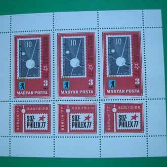 Венгрия 1977 Космос MNH  полн. сер.