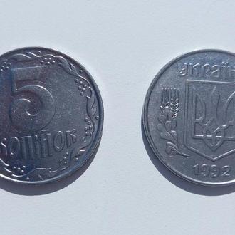 5 копеек 1992 г