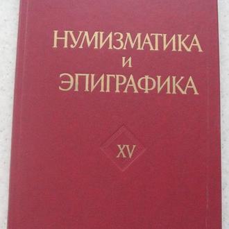 Нумизматика и эпиграфика. Том XV.