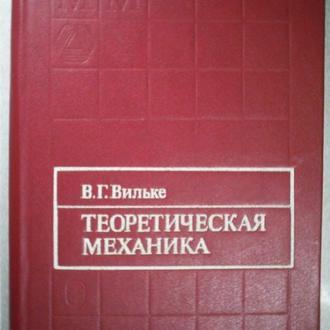 В. Г. Вильке Теоретическая механика.