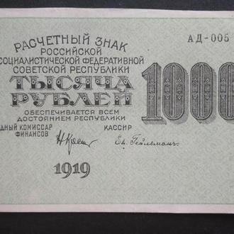 1.000 рублей 1919 г.