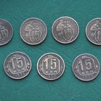 15 копеек 1933 г. СССР
