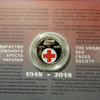 100 років утворення Товариства Червоного Хреста України