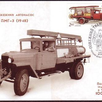 Картмаксимум Пожежний автонасос ПМГ-3