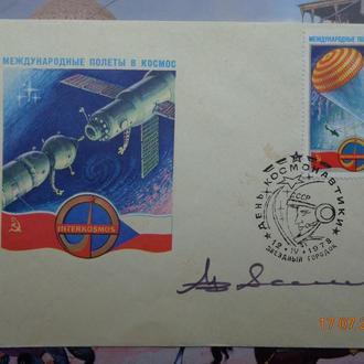 Конверт первого дня (КПД). Международные полеты в космос (1978) с автографом, очень редкий