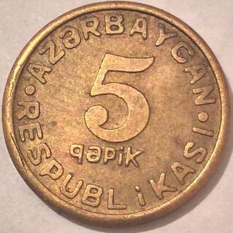 5 копеек 1992 года.Азербайджан.Редкая.