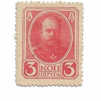 3 копейки 1917 деньги-марки без орла, реверс - цифра номинала. Сохран