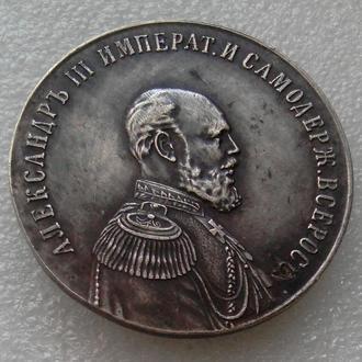 Медаль в честь правления Александра III 1881-1894 г., копия