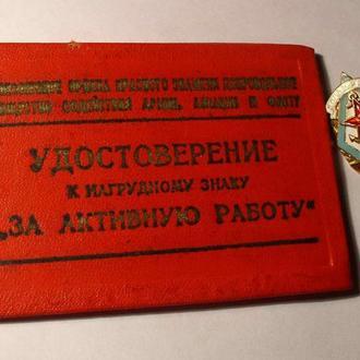 ДОСААФ СССР За активную работу тяж сохран + док