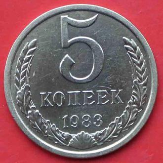 5 копеек 1983 г .СССР.