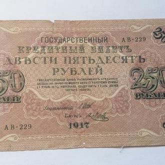 Россия 250 рублей 1917 год. Еще 100 лотов!