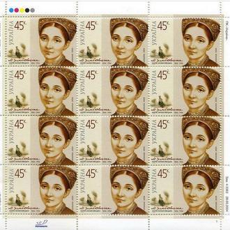 Мария Заньковецкая . 1854-1934 2004