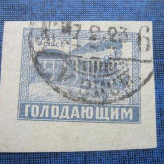 марка РСФСР 1922 голодающим паровоз поезд
