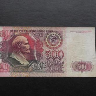 500рублей 1992г