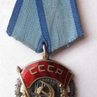 Орден Трудового Красного знамени №623319