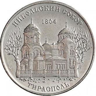 Shantaaal, Приднестровье, 1 рубль 2015 год, Никольский собор в Тирасполе. UNC