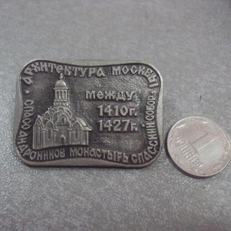 архитектура москвы спасо-андроников монастырь №6391