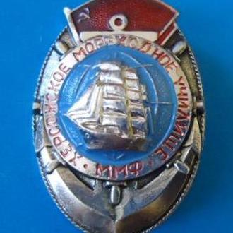 Флот Херсонское мореходное училище ММФ