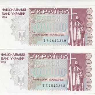 200000 карбованцев 1994 год серия ТЕ 2 шт №№ подряд UNC-aUNC