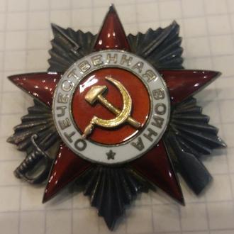 Орден Отечественной войны 2-й ст. № 7146 -  четырехзначный номер, ранний, очень редкий !