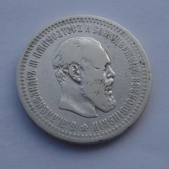 1894 г - 50 копеек Царской России,серебро