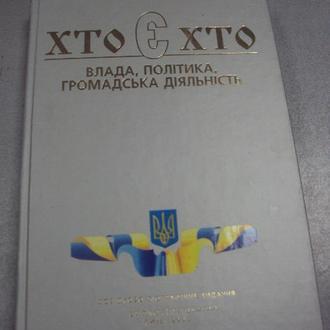 книга кто есть кто власть политика киев 2005 №23