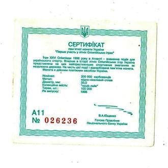 Сертификат к монете 200000 крб Первое участие в Олимпиаде 1996 г. Оригинал
