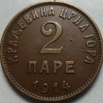 Черногория 2 пары 1914 королевство XF=18$  редкий год